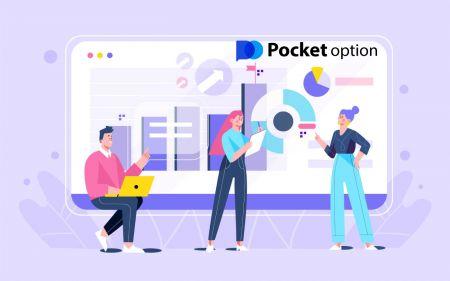 如何在 Pocket Option 登录并开始交易数字期权