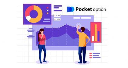 如何在 Pocket Option 注册和交易数字期权