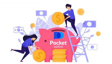 如何在Pocket Option中取款和存款