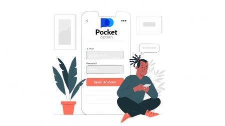 如何在 Pocket Option 上开设模拟账户