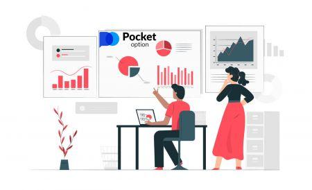 如何在 Pocket Option 存入和交易数字期权