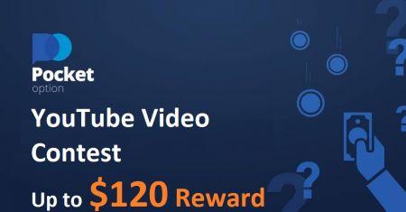 Pocket Option YouTube视频竞赛-最高$ 120奖励